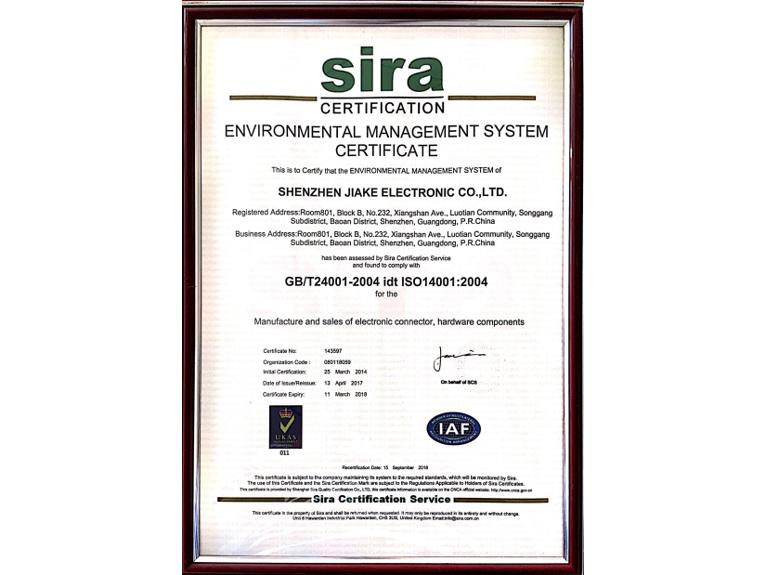 ISO 14001 证书